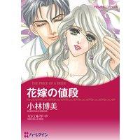 【ハーレクインコミック】契約LOVE テーマセット vol.1