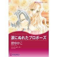 【ハーレクインコミック】契約LOVE テーマセット vol.4