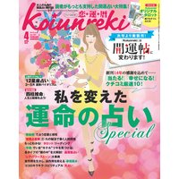 恋運暦 2012年4月号
