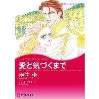 【ハーレクインコミック】漫画家 麻生 歩 セット vol.1