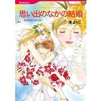 【ハーレクインコミック】記憶喪失 テーマセット vol.4