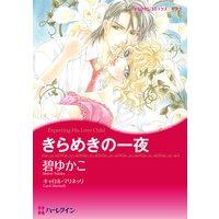 【ハーレクインコミック】運命の出会いセレクトセット vol.2