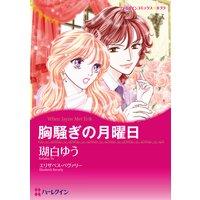 【ハーレクインコミック】億万長者ヒーローセット vol.1
