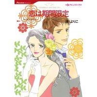 【ハーレクインコミック】セクシーな一夜セレクトセット vol.1