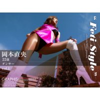 Feti Style Feti Style 岡本直央 Vol.1    著: 安藤青太    発行: グラフィス    モデル: 辻本かえで    シリーズ: Feti Style