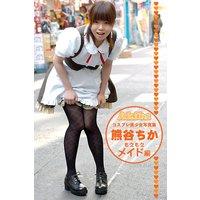 Akibaコスプレ少女写真集 熊谷ちか − もえもえメイド編 −