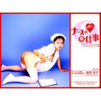 麻宮淳子写真集「ナースの夜仕事−問診の時間で〜す−」
