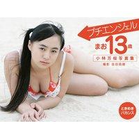 小林万桜さんの水着