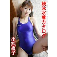 競泳水着カタログ 小熊直子