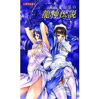 幻獣怪綺譚(2) 美嘉と由梨の龍神伝説