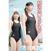 競泳水着カタログ 吉田真衣・小熊直子