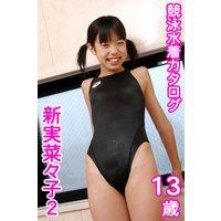 競泳水着カタログ 新実菜々子 13歳 2