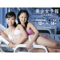 美少女予報 二人は仲良し 芦田実沙寿12歳&小池凛14歳