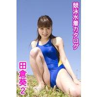 競泳水着カタログ 田倉葵2