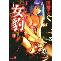 女豹 第3巻(2)