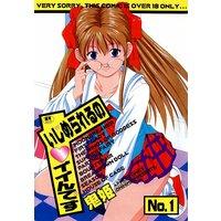 いじめられるのイイんです 1 鬼姫   [発行]日本出版社 価格/893円(税込)