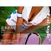 Feti Style 辻本かえで Vol.1    著: 安藤青太    発行: グラフィス    モデル: 辻本かえで    シリーズ: Feti Style