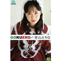 GOKUERO vol.4 青山えりな