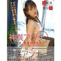印象派美少女−神咲アンナ−01