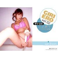 ギリエロ Vol.2 『wet dream』 三上陽子デジタル写真集