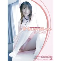 Girl's Premium vol.15/石川久美子デジタル写真集