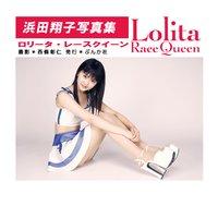 浜田翔子 デジタル写真集「Lolita Race Queen」