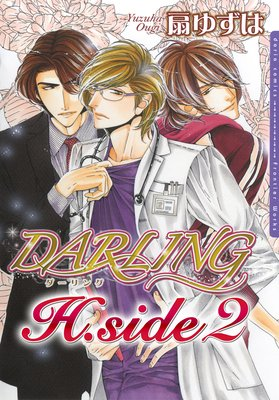 H.side2〜DARLING〜