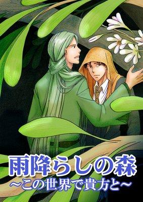 雨降らしの森〜この世界で貴方と〜(1)