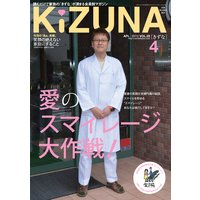 KIZUNA20124