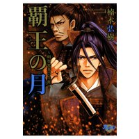 King's Moon-The Life of Akechi Mitsuhide-