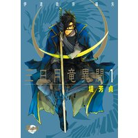 Tale of the Crescent Moon Dragon Vol.1<br>[English ver.]