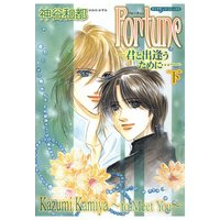 Fortune2 Vol.1<br>[English ver.]