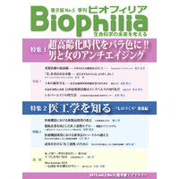 Biophilia 5