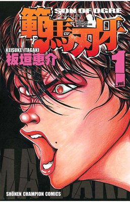 範馬刃牙(1)