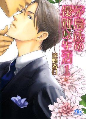 茅島氏の優雅な生活(1)