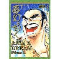 Like a Dream Vol.1