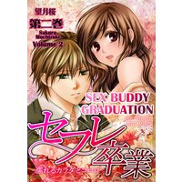 SEX BUDDY GRADUATION -WET BODY, WET MIND- VOLUME 2