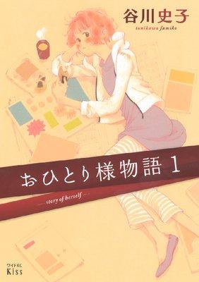 おひとり様物語 ‐story of herself‐ 1巻