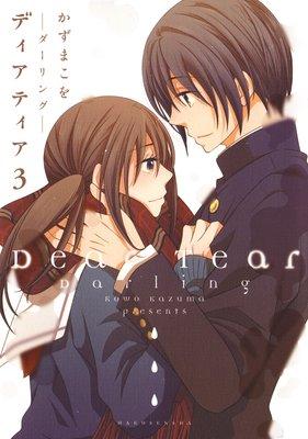 ディアティア3 ─ダーリング─