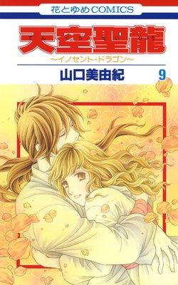天空聖龍〜イノセント・ドラゴン〜 9