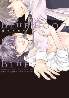 BlueMoon,Blue ―between the sheets―【Renta!限定&電子限定おまけ付き】