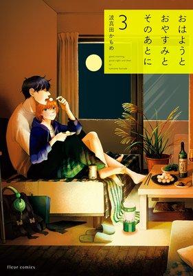 おはようとおやすみとそのあとに 3【Renta!限定特典つき】