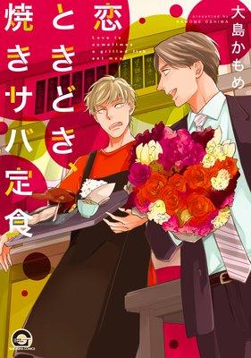 恋ときどき、焼きサバ定食【Renta!限定かきおろし漫画付】