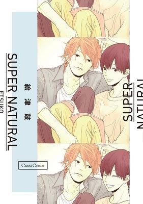 SUPER NATURAL【おまけ付きRenta!限定版】