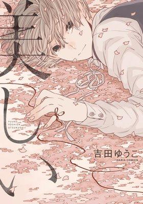 美しい【おまけ漫画付きRenta!限定版】