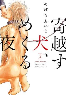 寄越す犬、めくる夜(2)【おまけ付きRenta!限定版】