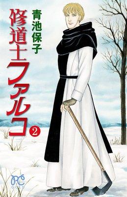 修道士ファルコ 2