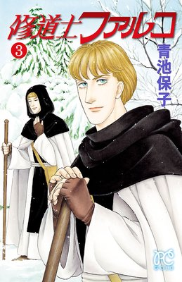 修道士ファルコ 3