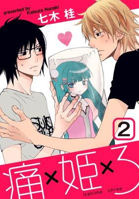 痛姫3(2)