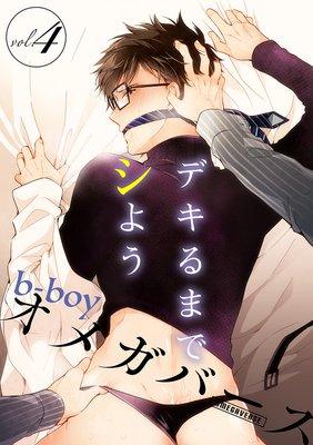 b−boyオメガバース vol.4